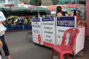 Билеты Бангкок - Паттайя (от станции метро Victory Monument)
