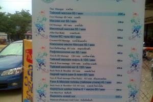 Цены на Ко Чанге на массаж