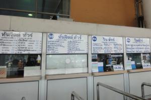 Билеты Бангкок - Чианг Май