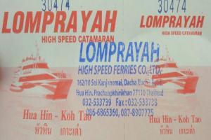 Комплексный билет Хуа Хин - Ко Тао от компании Lomprayah