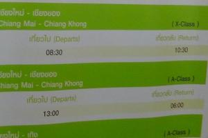 Расписание автобусов Чианг Май - Чианг Кхонг