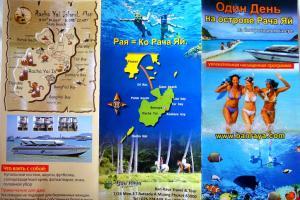 Экскурсия на остров Рача (Пхукет)