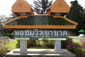 Смотровая площадка Khao Khad