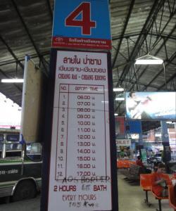 Расписание автобусов Чианг Рай - Чианг Кхонг