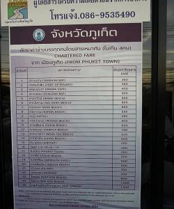 Цены на такси в Пхукет Тауне на проезд до пляжей