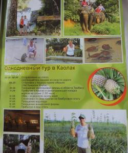Состав экскурсии в Кхао Лак на Пхукете