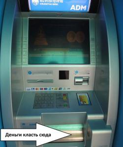 Банкомат с функцией перевода денег