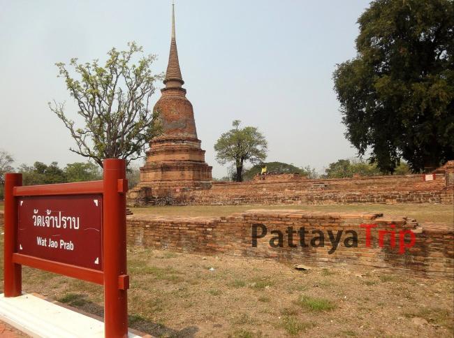 Wat Jao Prad