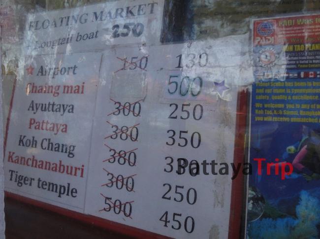 Цены в Аюттаю с улицы Каосан Роад