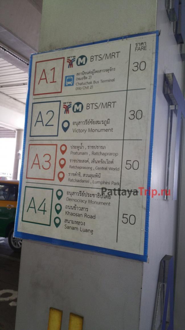 Автобус А4
