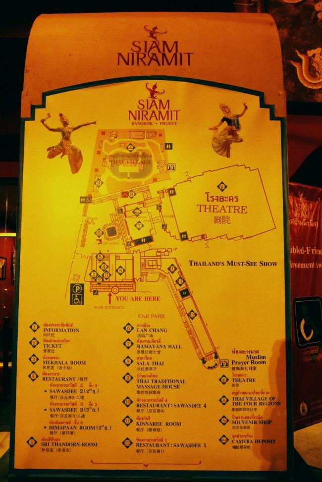 Схема Сиам Нирамит