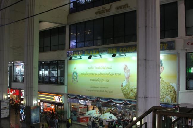 Пантип плаза в Бангкоке