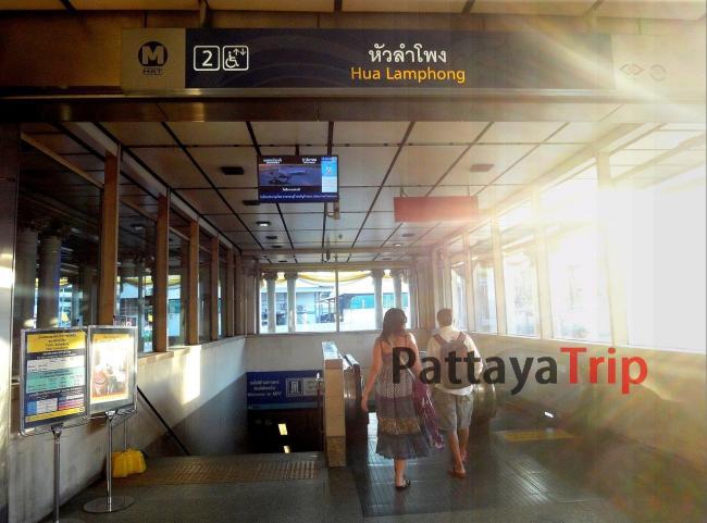 Станция метро Hua Lamphong