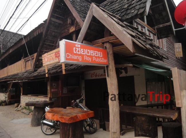 Бар в Чианг Кхонге