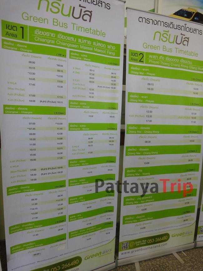 Расписание автобусов Green Bus