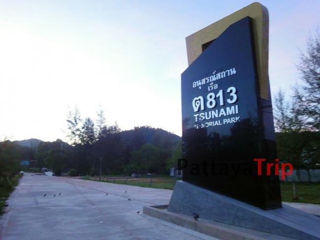 Мемориал жертв цунами 2004 г в Као Лак