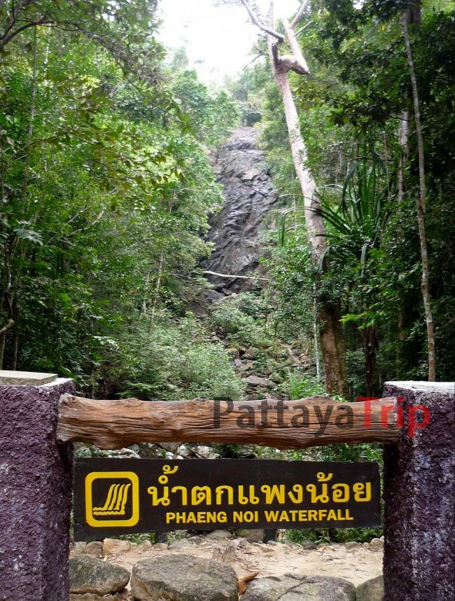 Водопад Phaeng Noi