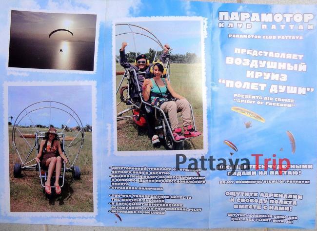 Тур в Паттайе - полет на параплане
