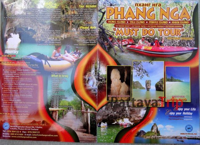 Программа экскурсии в Пханг Нга