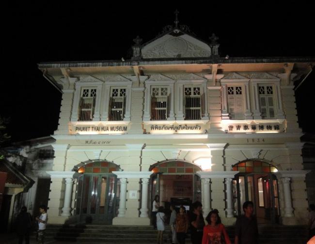 Музей Тай Хуа в Пхукет Тауне