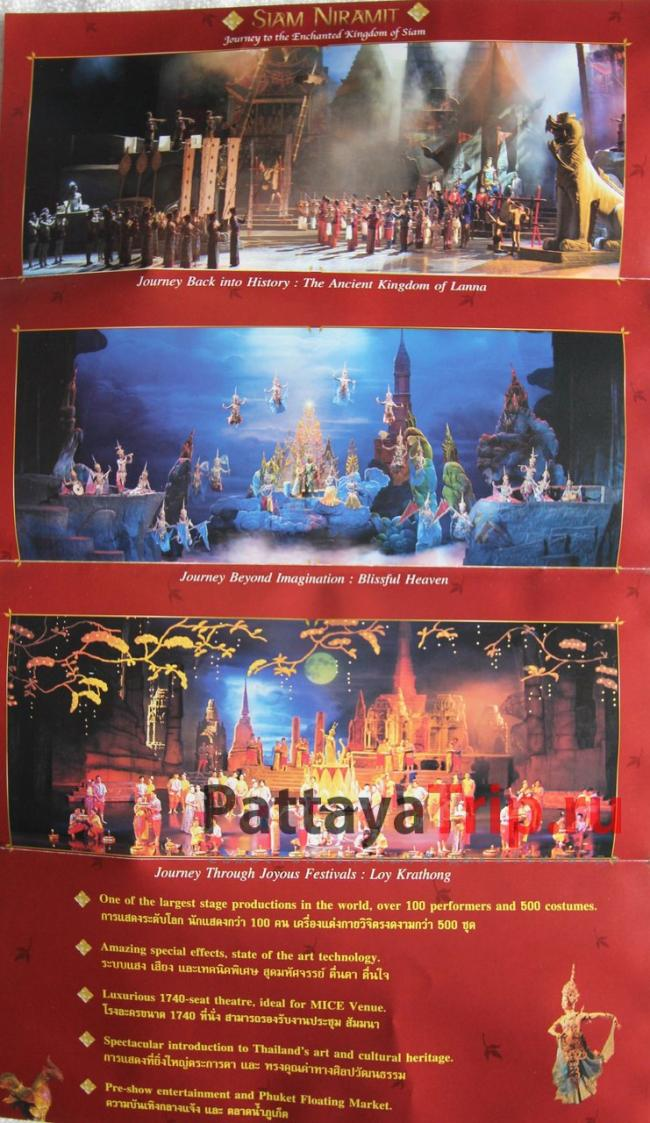 Буклет Siam Niramit Phuket