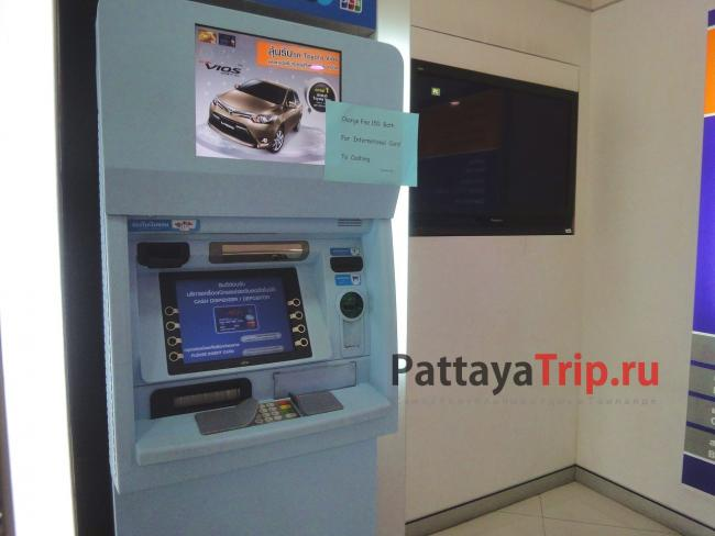 С февраля 2014 года комиссия в AEON банкомете 150 бат