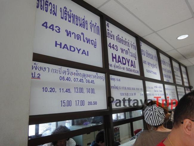 Расписание автобусов Пхукет - Хат Яй