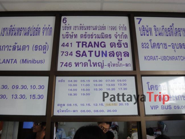 Расписание автобусов Пхукет - Транг, Сатун