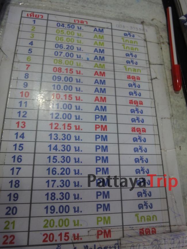 Красным цветом обозначено расписание Пхукет - Сатун