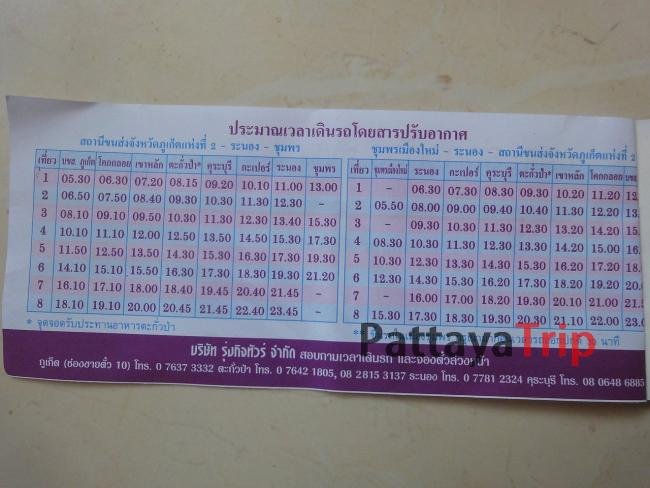 Расписание автобусов Пхукет - Ранонг
