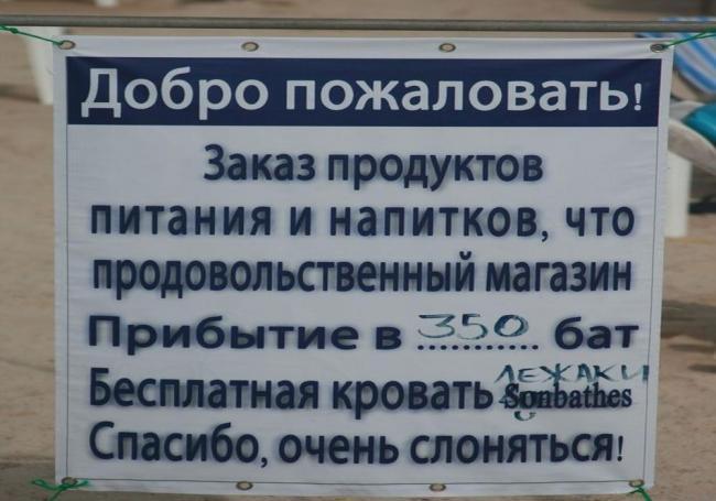Плакат на русском в Таиланде