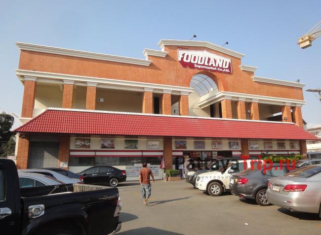 Супермаркет Foodland в Паттайе